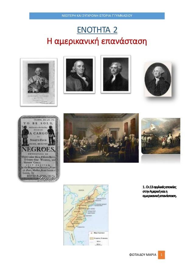 ΦΩΤΙΑΔΟΥ ΜΑΡΙΑ 1 ΝΕΟΤΕΡΗ ΚΑΙ ΣΥΓΧΡΟΝΗ ΙΣΤΟΡΙΑ Γ΄ΓΥΜΝΑΣΙΟΥ ΕΝΟΤΗΤΑ 2 Η αμερικανική επανάσταση 1. Οι13αγγλικέςαποικίες στηνΑ...