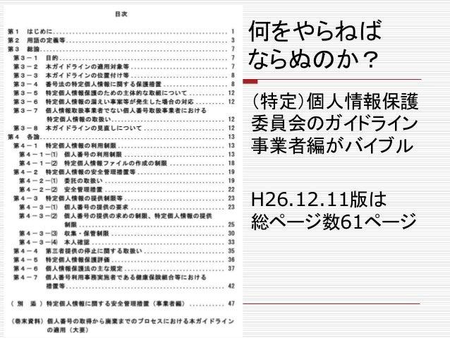 何をやらねば ならぬのか? (特定)個人情報保護 委員会のガイドライン 事業者編がバイブル H26.12.11版は 総ページ数61ページ
