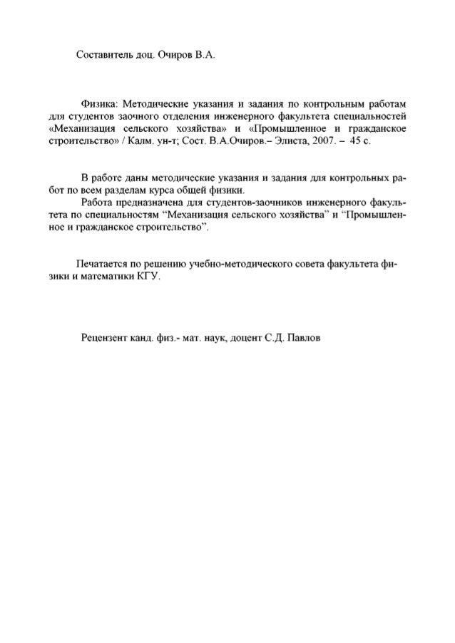 физика методические указания и задания по контрольным работам для сту   2 Составитель доц Очиров В А Физика Методические указания и задания по контрольным