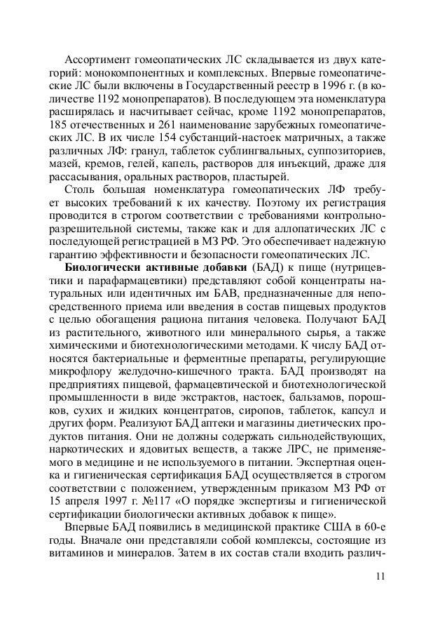 pedagogika-uchebnik-hmelnitskiy-fizicheskaya-i-kolloidnaya-himiya-uchebnik-evstratova-moralno