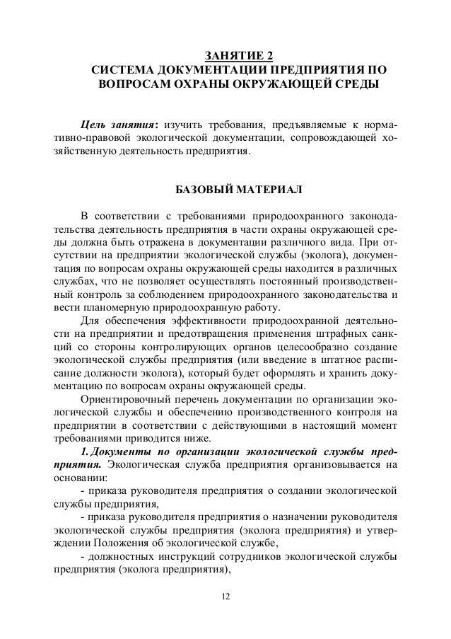 Пример приказа о назначении лиц ответственных за