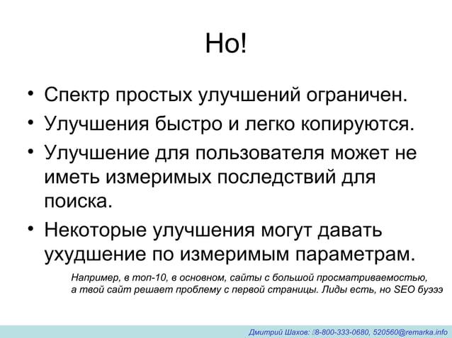 Увы! вряд ли тут есть связь Дмитрий Шахов: 8-800-333-0680, 520560@remarka.info