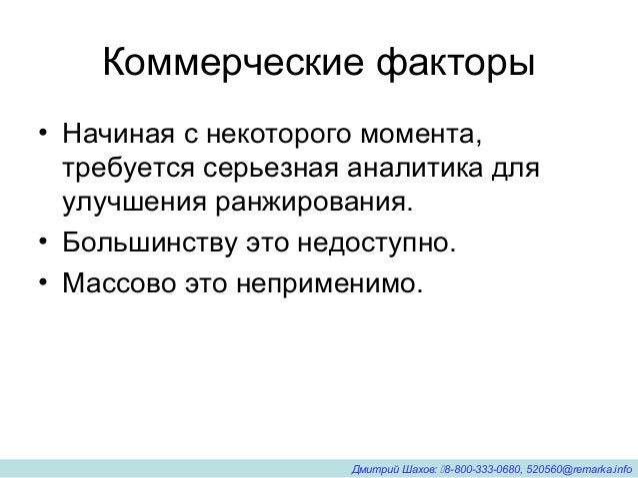 У кого нет 300тыс./мес. на SEO, могут идти в… Дмитрий Шахов: 8-800-333-0680, 520560@remarka.info