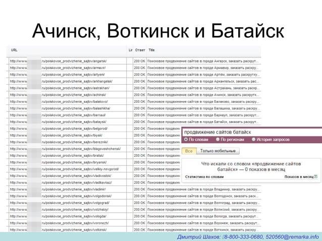 Фон для одностраничника, Карл! Дмитрий Шахов: 8-800-333-0680, 520560@remarka.info