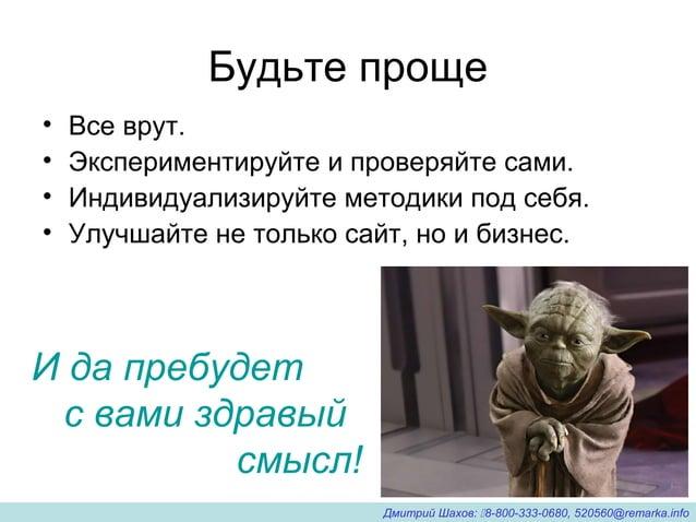 Дмитрий Шахов remarka.info balticdigitaldays.ru bablorub.blogspot.ru Skype: remarka.reklama E-mail: masterxbablorub@gmail....