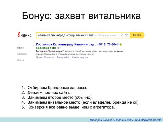 Дмитрий Шахов. Мифология в SEO