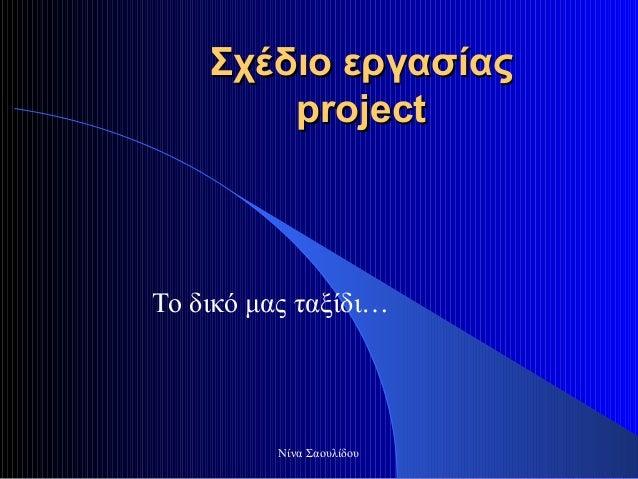 Σχέδιο εργασίαςΣχέδιο εργασίας projectproject Το δικό μας ταξίδι… Νίνα Σαουλίδου