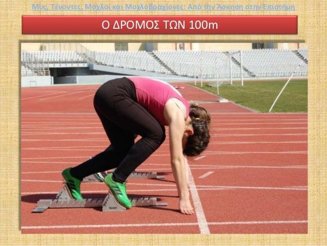 Ο ΔΡΟΜΟΣ ΤΩΝ 100m Μυς, Τένοντες, Μοχλοί και Μοχλοβραχίονες: Από την Άσκηση στην Επιστήμη
