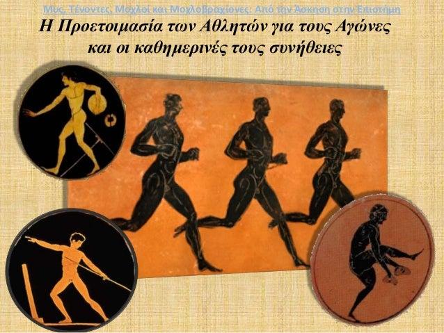 Η Προετοιμασία των Αθλητών για τους Αγώνες και οι καθημερινές τους συνήθειες Μυς, Τένοντες, Μοχλοί και Μοχλοβραχίονες: Από...