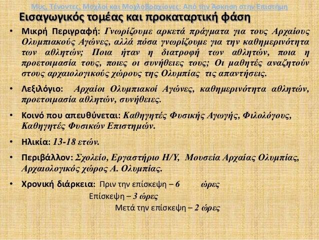 Εισαγωγικός τομέας και προκαταρτική φάση • Μικρή Περιγραφή: Γνωρίζουμε αρκετά πράγματα για τους Αρχαίους Ολυμπιακούς Αγώνε...