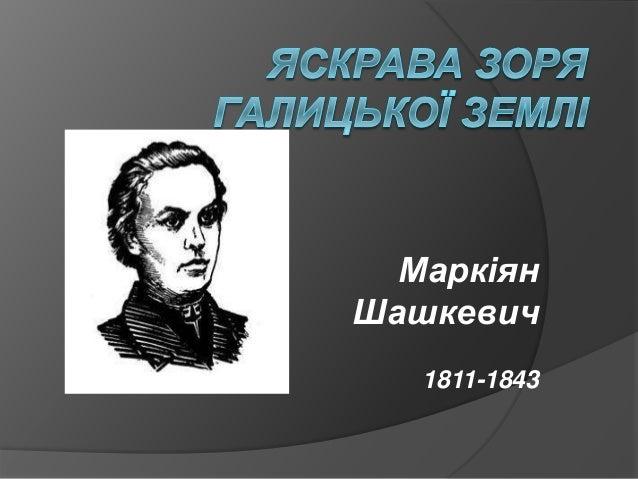 Маркіян Шашкевич 1811-1843