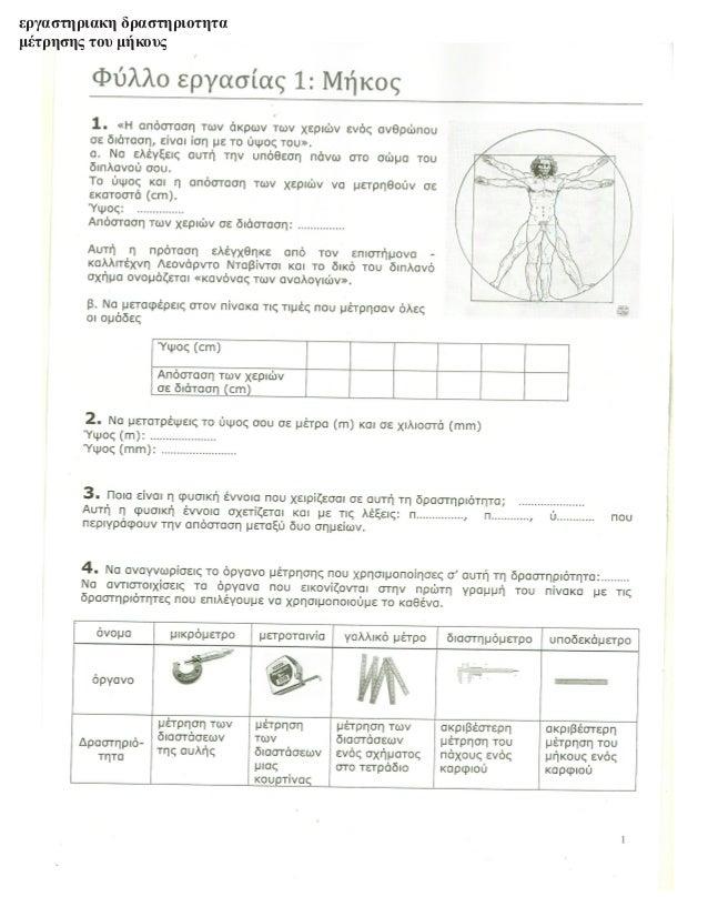 εργαστηριακη δραστηριοτητα μέτρησης του μήκους