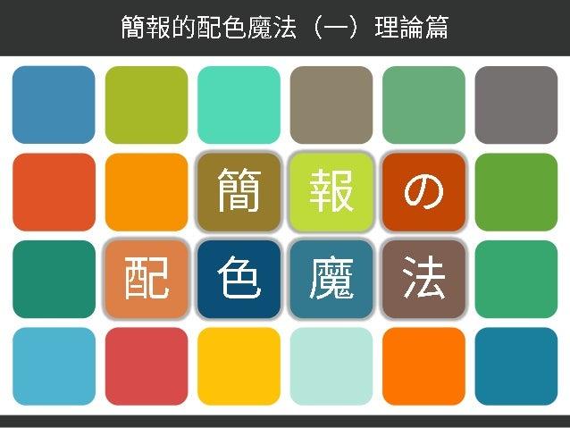 特別聲明: 配色每個人的感覺都不一樣,這一篇主要是經 驗分享,可以參考,但不用因此侷限一定要使 用品牌色或者是我所建議的顏色組合。 如果想學更深入的色彩學知識,建議參考: 《圖解設計師的色彩法則》