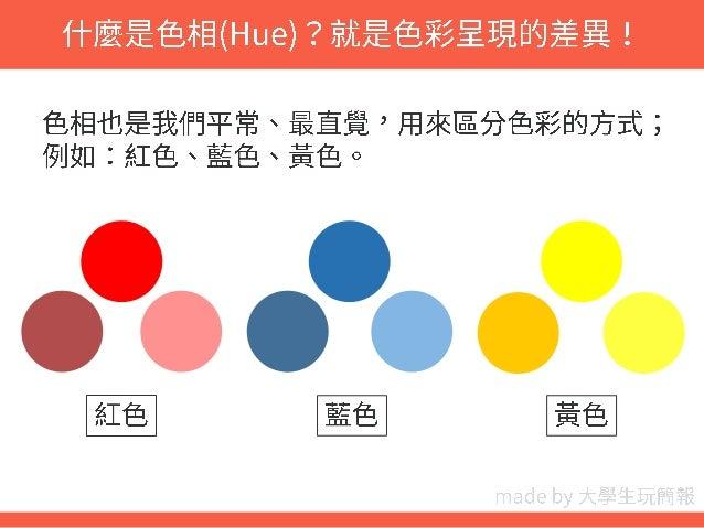 【簡報的配色魔法(一)理論篇】 Slide 3