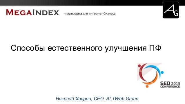 Николай Хиврин, CEO ALTWeb Group Способы естественного улучшения ПФ