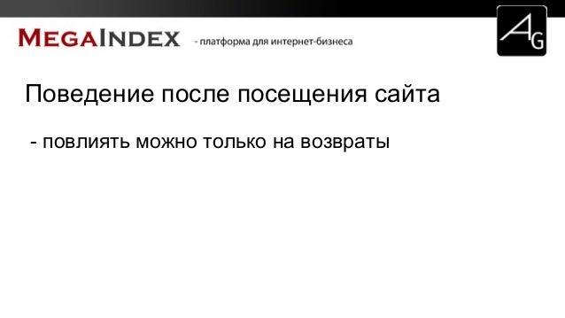 Максимизация возвратов на сайт - ретаргетинги (Яндекс, Google, VK, RTB и т.д.) - рассылка (если удалось получить e-mail/те...