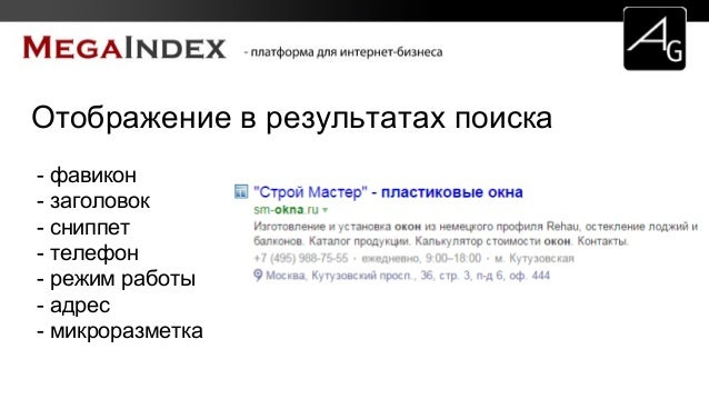 Отображение в результатах поиска - фавикон - заголовок - сниппет - телефон - режим работы - адрес - микроразметка