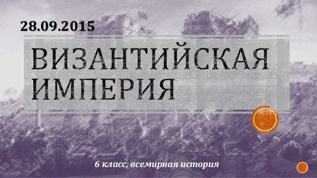 6 класс, всемирная история 28.09.2015