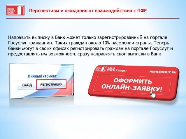телефон хоум кредита банка горячая линия бесплатный нижний новгород