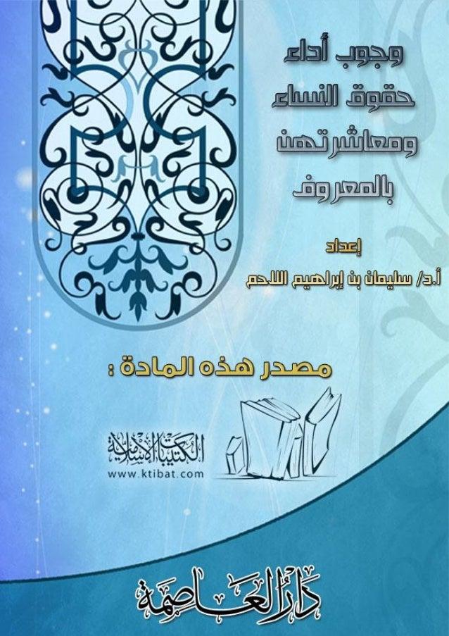 بالمعروف تهنرومعاش النساء حقوق أداء وجوب5 اإلهداء ن ملددداةي ددد دددملا ة...