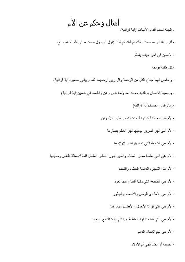 األم عن وحكم أمثال - قرآنية ...