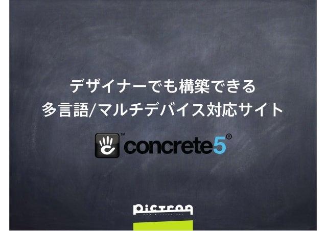 デザイナーでも構築できる 多言語/マルチデバイス対応サイト