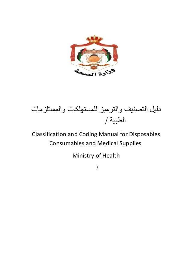 واﻟﻣﺳﺗﻠزﻣﺎت ﻟﻠﻣﺳﺗﮭﻠﻛﺎت واﻟﺗرﻣﯾز اﻟﺗﺻﻧﯾف دﻟﯾل اﻟطﺑﯾﺔ/اﻟﺻﺣﺔ وزارة Classification and Coding Manual for Dispo...