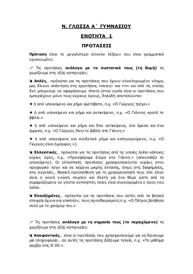 Ν. ΓΛΩΣΣΑ Α΄ ΓΥΜΝΑΣΙΟΥ ΕΝΟΤΗΤΑ 1 ΠΡΟΤΑΣΕΙΣ Πρόταση είναι το μεγαλύτερο σύνολο λέξεων που είναι γραμματικά οργανωμένο.  Τι...