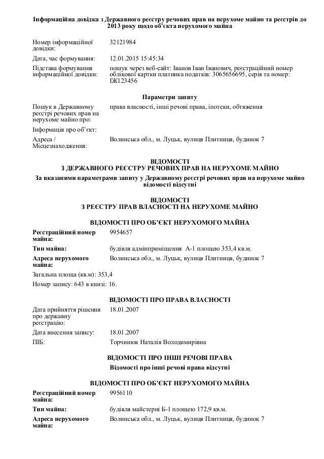 Інформаційна довідка з Державного реєстру речових прав на нерухоме майно та реєстрів до 2013 року щодо об'єкта нерухомого ...