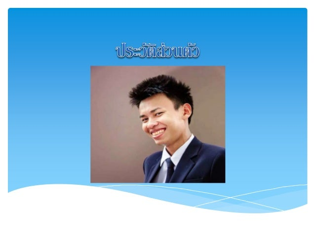  ชื่อ... นายฐานันดร จูทิม  ชื่อเล่น... ตู๋ตี๋  รหัสประจาตัว... 5681124040  ปัจจุบันศึกษา สาขาวิชาภาษาไทย คณะครุศาสตร์ ...