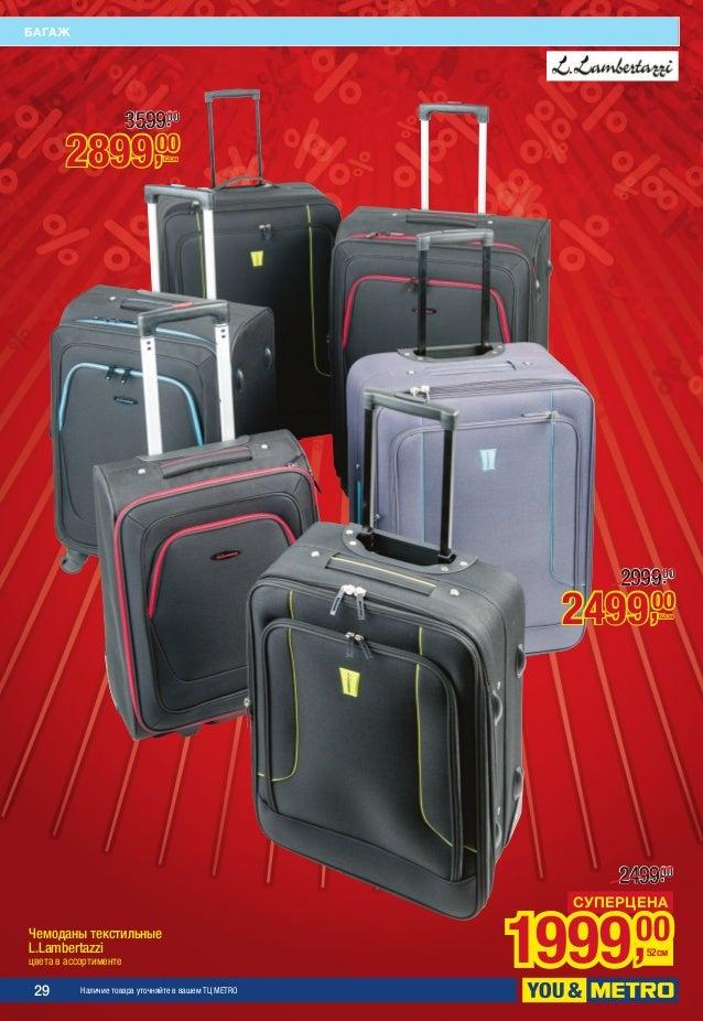 Метро кеш энд керри чемоданы чемоданы david jones официальный сайт