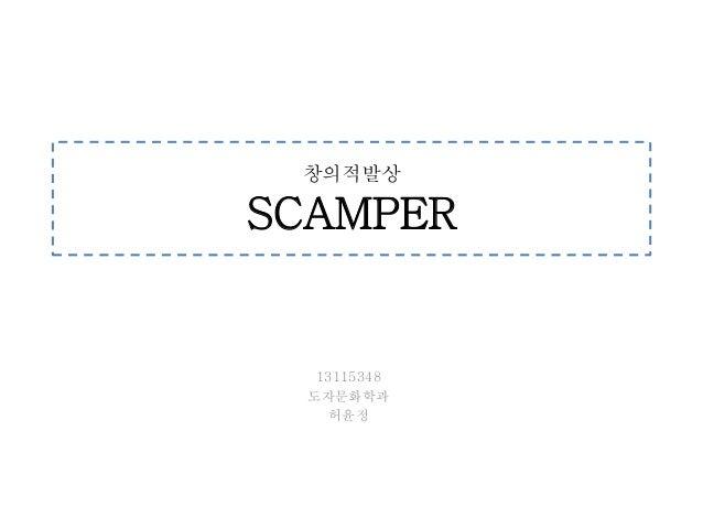 창의적발상 SCAMPER 13115348 도자문화학과 허윤정
