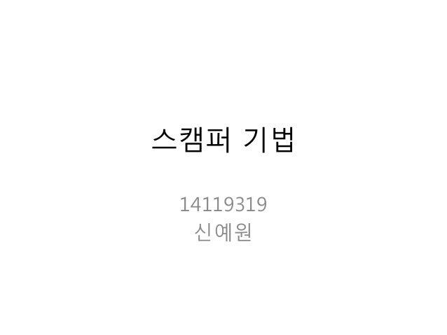 스캠퍼 기법 14119319 신예원
