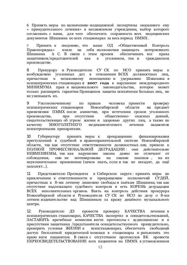 Федеральный закон от 30 июня 2006 90-фз