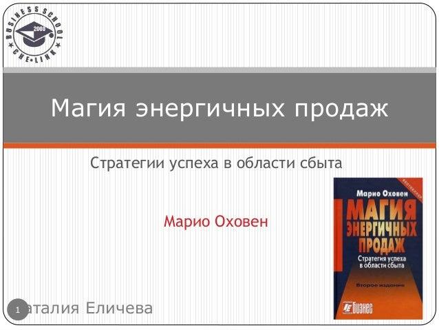 Марио Оховен Магия энергичных продаж Стратегии успеха в области сбыта Наталия Еличева1