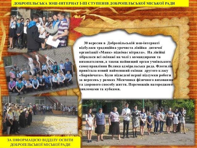 30 вересня в Добропільській зош-інтернаті відбулася традиційна урочиста лінійка дитячої організації «Маяк» піднімає вітрил...