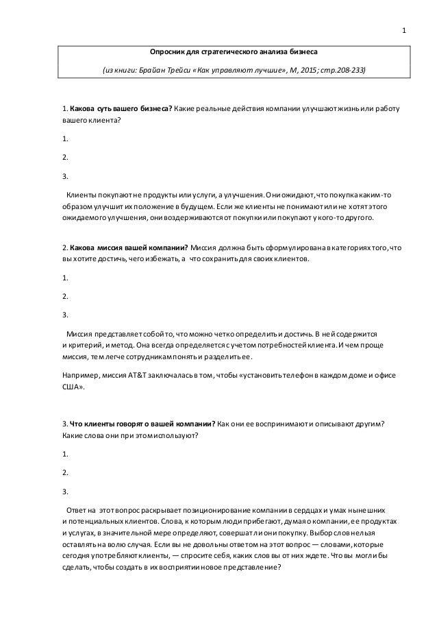 1 Опросник для стратегического анализа бизнеса (из книги: Брайан Трейси «Как управляют лучшие», М, 2015; стр.208-233) 1. К...