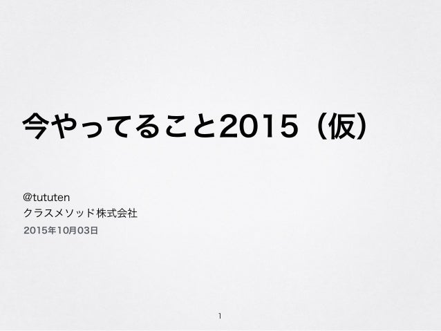 今やってること2015(仮) 1 @tututen クラスメソッド株式会社 2015年10月03日