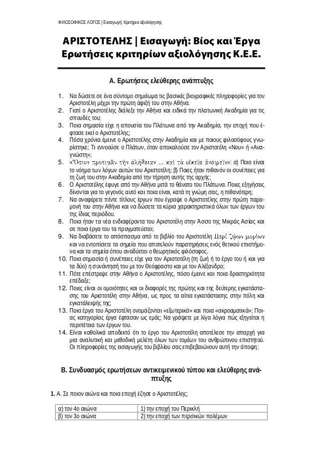 ΦΙΛΟΣΟΦΙΚΟΣ ΛΟΓΟΣ | Εισαγωγή: Κριτήρια αξιολόγησης ΑΡΙΣΤΟΤΕΛΗΣ | Εισαγωγή: Βίος και Έργα Ερωτήσεις κριτηρίων αξιολόγησης Κ...