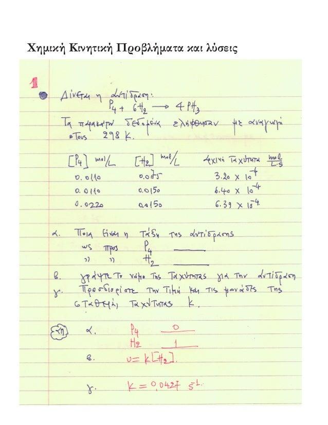 Χημική Κινητική Προβλήματα και λύσεις