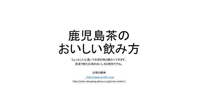 鹿児島茶の おいしい飲み方 ちょっとした心遣いでお茶の味は換わってきます。 急須で飲むお茶のおいしさは格別ですね。 お茶の耕伸 http://www.corshin.co.jp http://store.shopping.yahoo.co.jp...