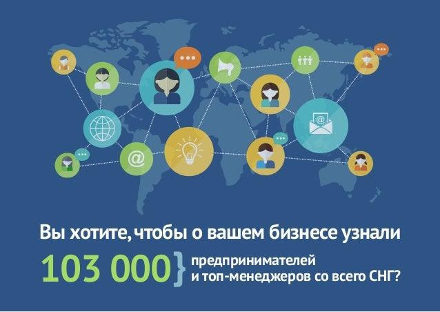 Вы хотите,чтобы о вашем бизнесе узнали 103 000 предпринимателей и топ-менеджеров со всего СНГ?}