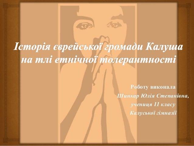 Роботу виконала Шинкар Юлія Степанівна, учениця 11 класу Калуської гімназії