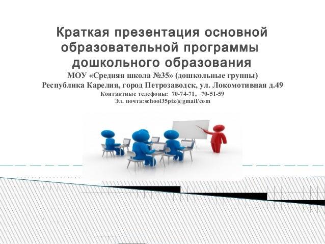 Краткая презентация основной образовательной программы дошкольного образования МОУ «Средняя школа №35» (дошкольные группы)...