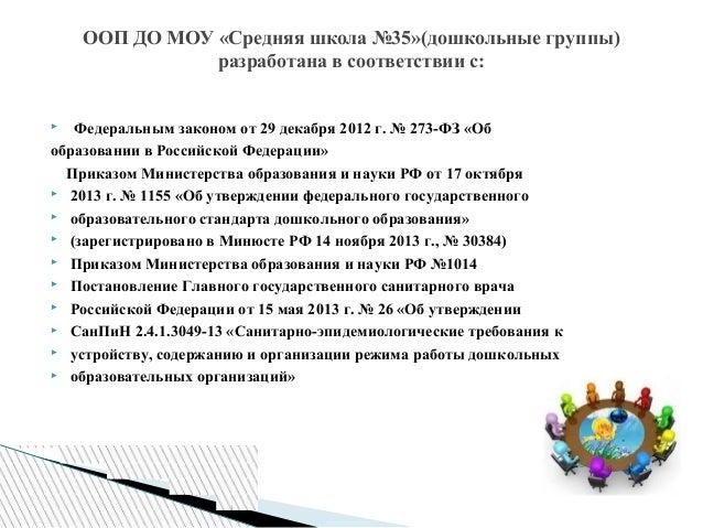  Федеральным законом от 29 декабря 2012 г. № 273-ФЗ «Об образовании в Российской Федерации» Приказом Министерства образов...