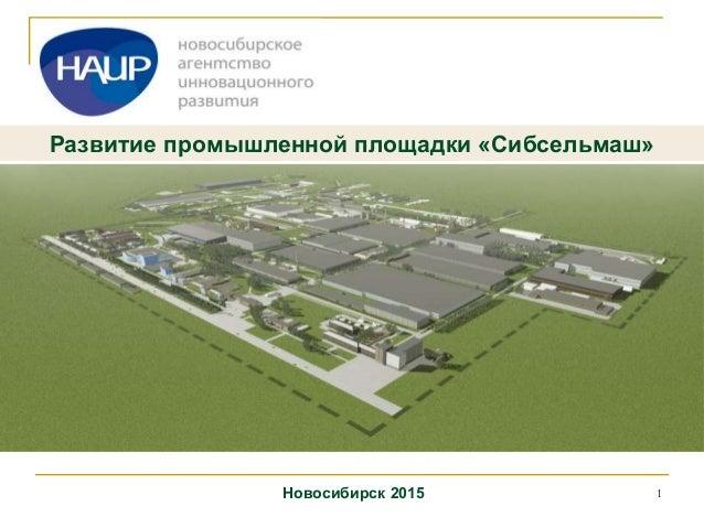 1Новосибирск 2015 Развитие промышленной площадки «Сибсельмаш»