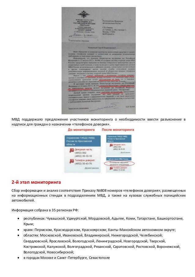 Итоговый отчет по мониторингу подразделений МВД в 2015г. Slide 3