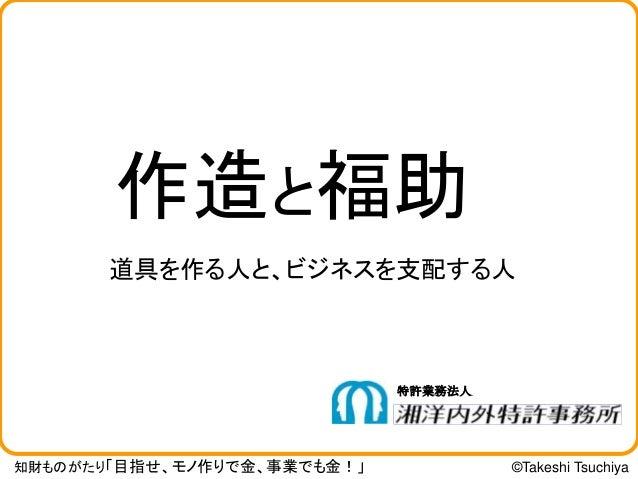 知財ものがたり「目指せ、モノ作りで金、事業でも金!」 ©Takeshi Tsuchiya 道具を作る人と、ビジネスを支配する人 作造と福助 特許業務法人