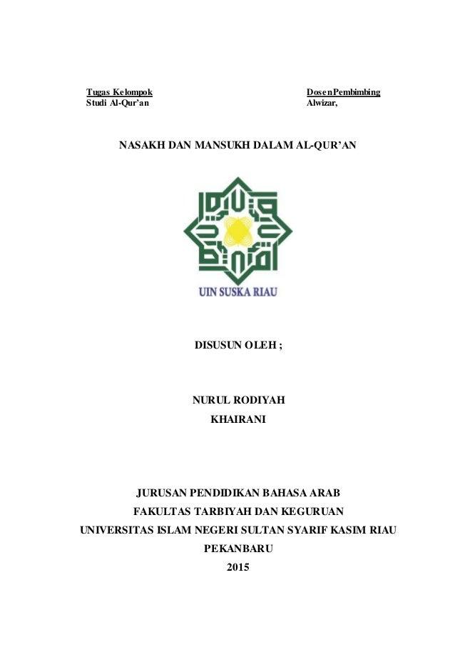 مقلة العلوم القرآن