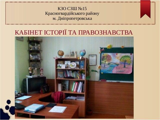 КЗО СЗШ №15 Красногвардійського району м. Дніпропетровська КАБІНЕТ ІСТОРІЇ ТА ПРАВОЗНАВСТВА
